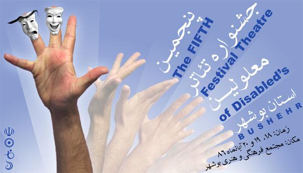 پنجمین جشنواره سراسری تئاتر معلولین برگزار می شود