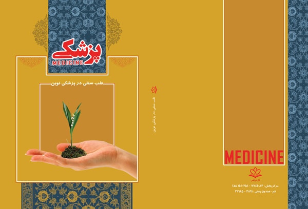 نمونه گزارش بازدید طرح جلد کتاب درباره طب سنتی