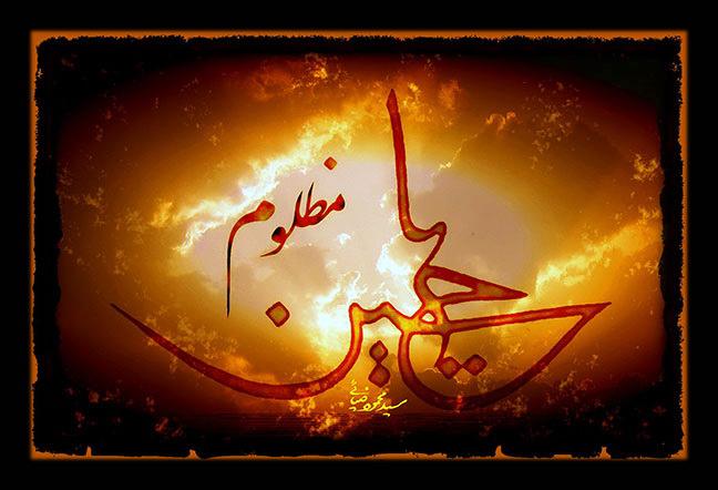 کربلایی ایمان کیوانی دهه اول محرم الحرام 1395 - هیئت حسین مظلوم مشهد