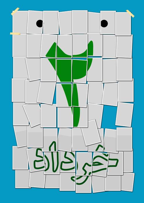 نتیجه تصویری برای دوم خرداد