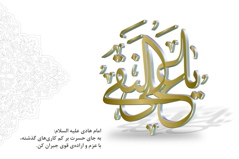 پوستر : السلام علیک یا علی النقی