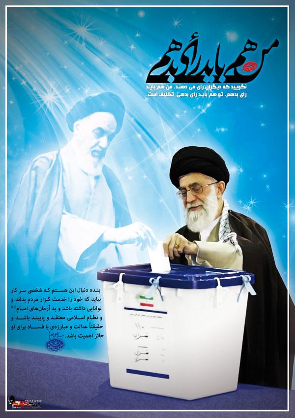 انتخابات مجلس 90