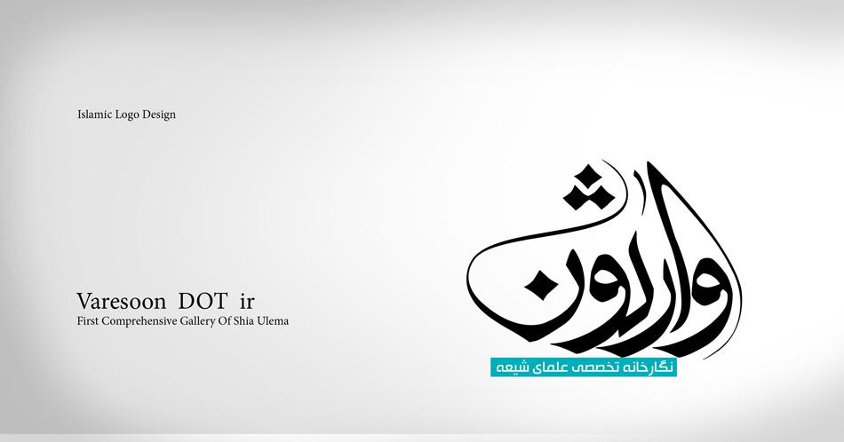 طراحی لوگو تایپو گرافی اسلامی