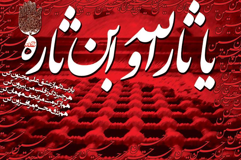 Image result for یا ثارالله