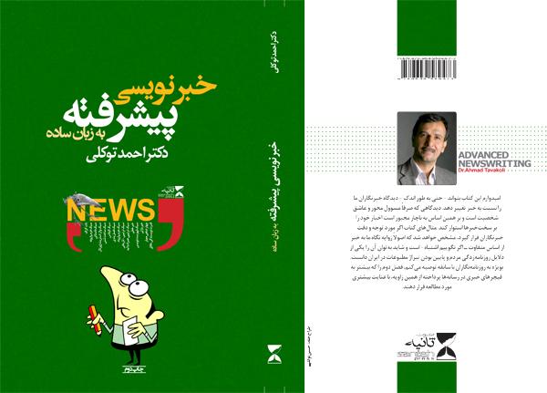 کتاب خبرنویسی پیشرفته به زبان ساده با ادبیاتی ساده به موضوع خبر و خبرنویسی پرداخته و ضمن بیان ابتدائیات خبرنویسی، تکنیکهای پیشرفته خبر را آموزش میدهد.