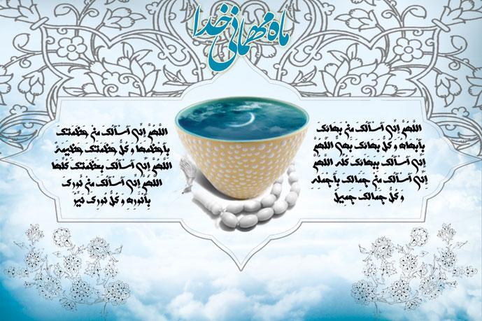 Image result for ماه مهمانی خدا مبارک