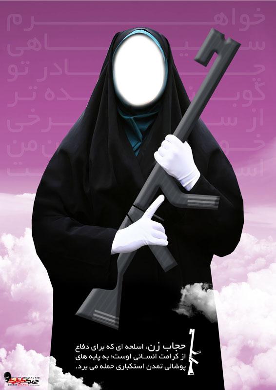 فقط باحجابهای خیلی خوش تیپ نیگا کنن