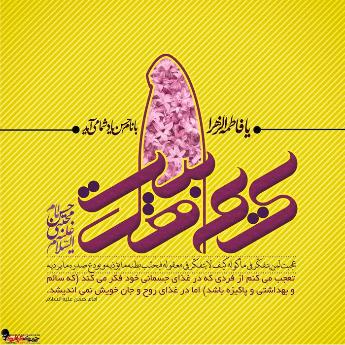 سنگ قبر علما امام حسن مجتبی علیه السلام :: .: یا فاطمـــه الزهـــرا