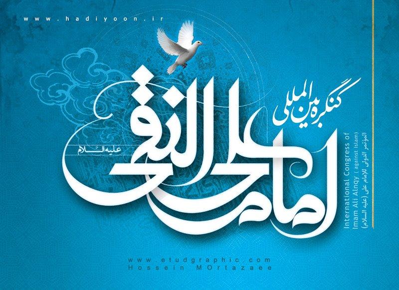 فراخوان کنگره بین المللی امام علی النقی علیه السلام