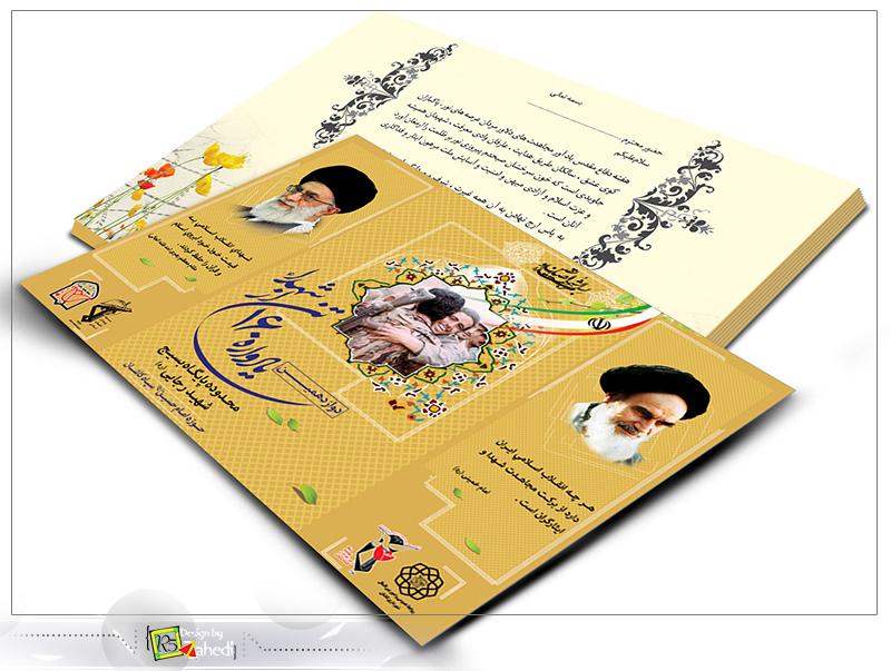 طراحی سن برای یادواره شهدا برگزاری یادواره شهدا در مسجد. imam-sadiq3.