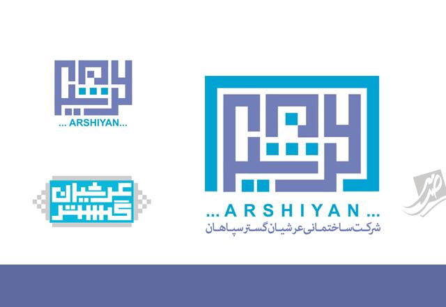 لوگوی شرکت ساختمانی عرشیان گستر