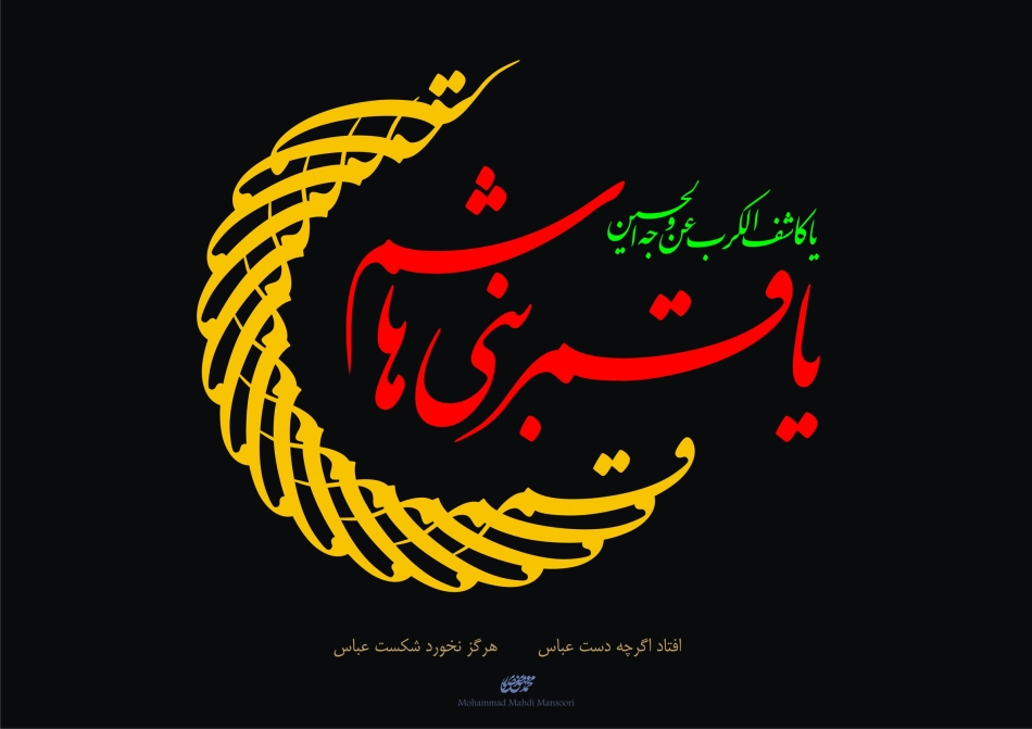 Image result for یا عباس