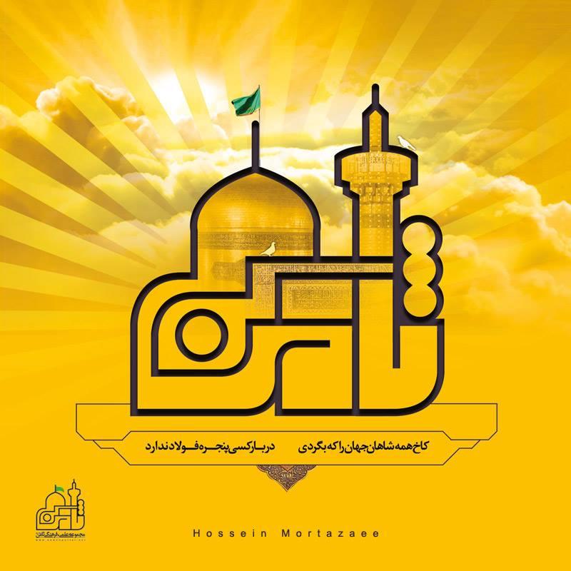 طراحی لوگو و پوستر موسسه ثامن