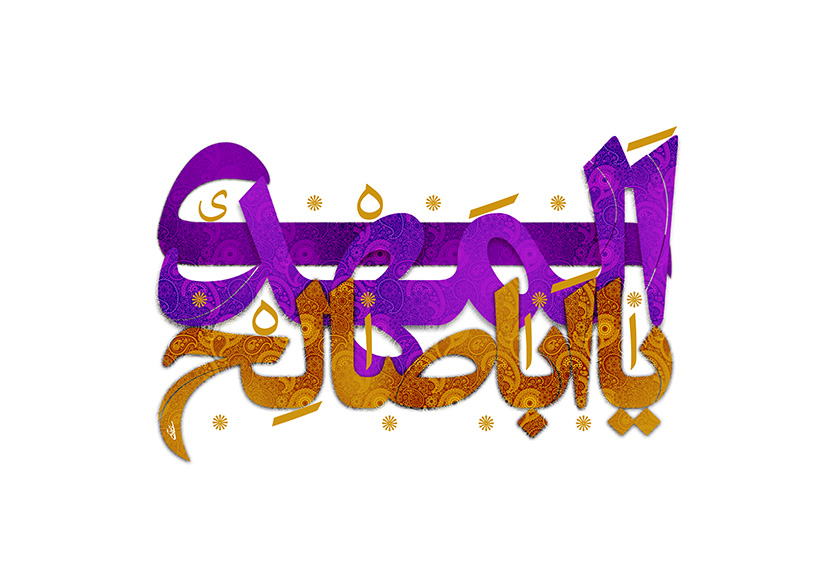گلچینی از بیانات حضرت آیتالله خامنهای رهبر انقلاب در مورد حضرت ولیعصر ارواحنا لهالفداء
