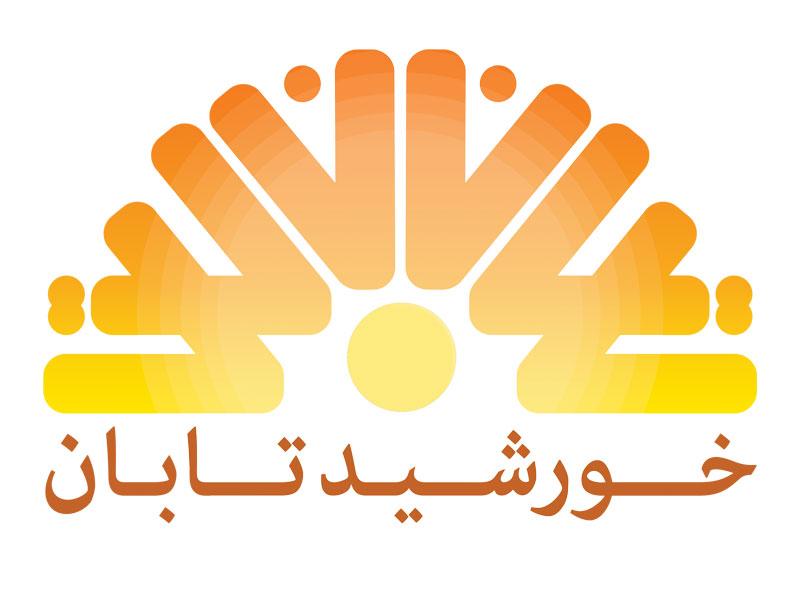 لوگو شرکت خورشید تابان