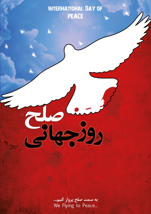نتیجه تصویری برای روز جهاني صلح