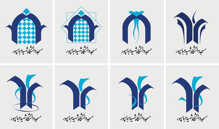 لوگولوگوی نهایی مسجد دانشگاه شهید عباسپور تهران