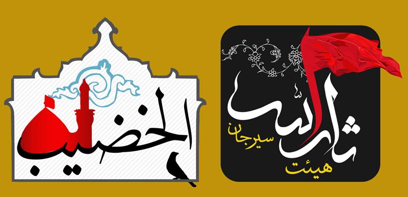 طراحی لوگو برای سایت الخضیب و هیئت ثارالله