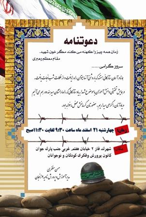 طراحی سن برای یادواره شهدا Hamedan, Jan 28, IRNA – The Islamic Revolution Guards Corps (IRGC) force Major Ahmad Shohani was killed in a clash with Daesh terrorists in Ezgeleh, Kermanshah Province on Saturday night.
