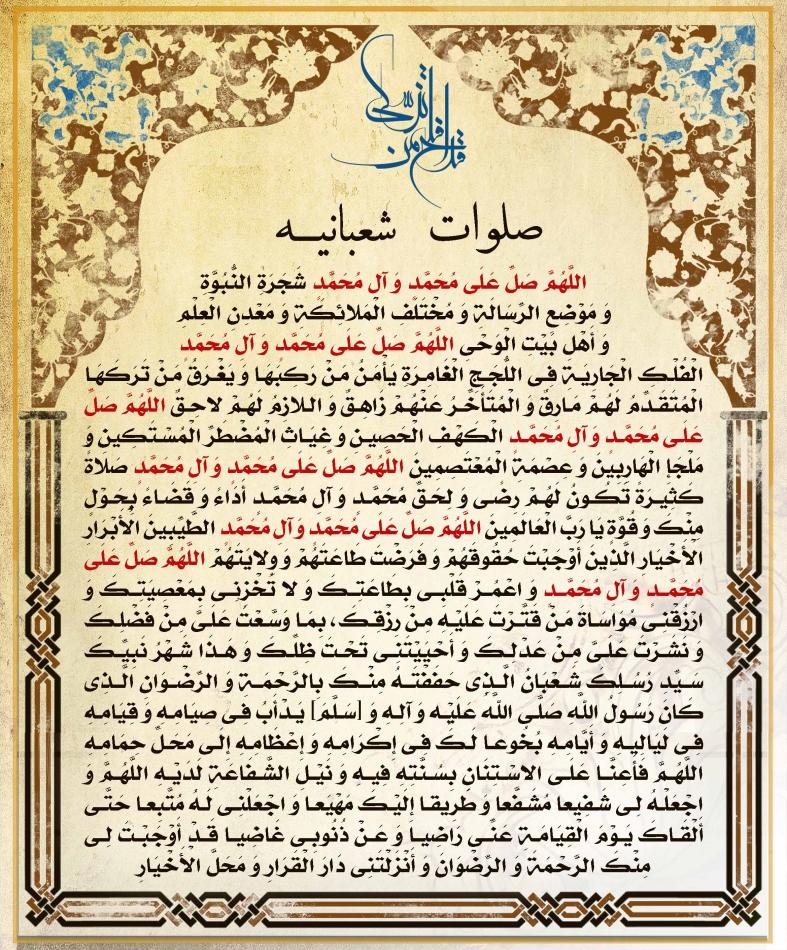 salavat of shabaan, صلوات شعبانیه, shia shia shia
