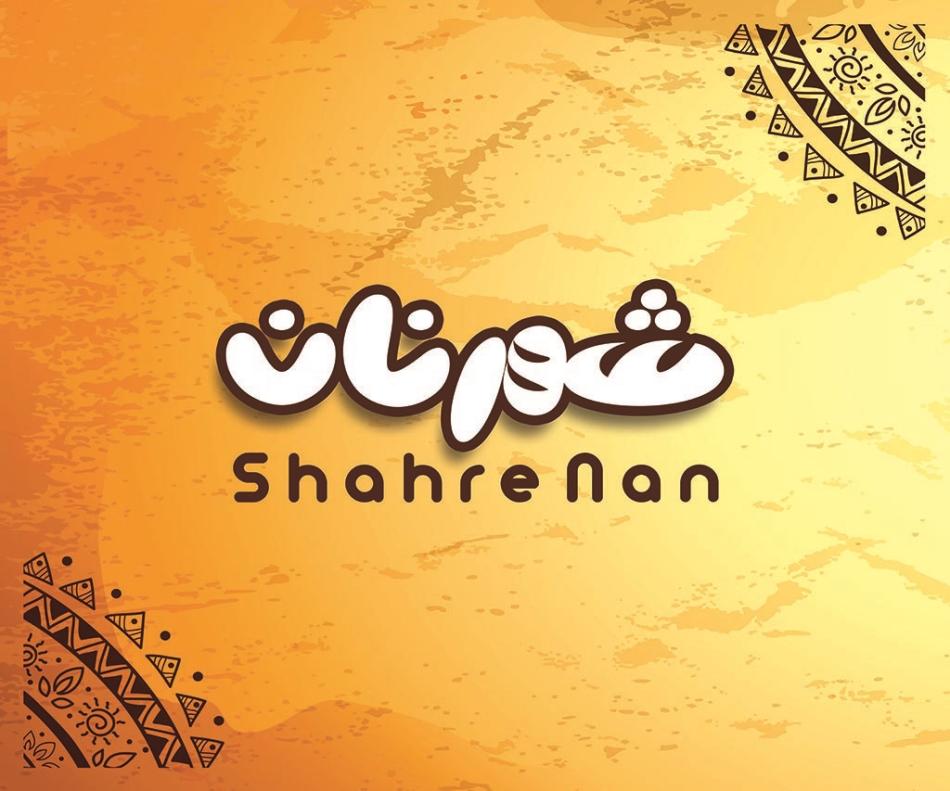 لوگوی ترکیبی شهر نان