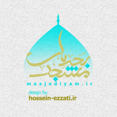 لوگو/تایپوگرافیلوگوی کانون بچه های مسجد
