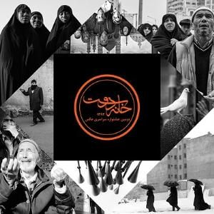 فراخوان دومین جشنواره سراسری عکس «خانه دوست»