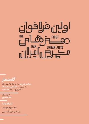 اولین فراخوان هنرهای شهری ایران