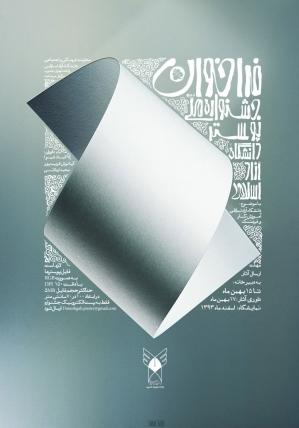 جشنواره ملی طراحی پوستر دانشگاه آزاد اسلامی