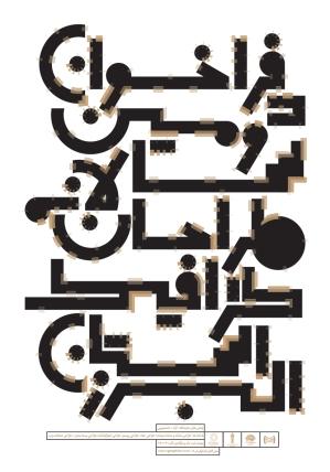 دومین نمایشگاه سالانه طراحان گرافیک استان البرز