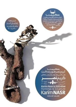 کریم نصر هنوز زنده است