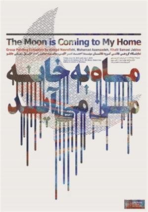 ماه به خانه من می آید ( نمایشگاه گروهی نقاشی)