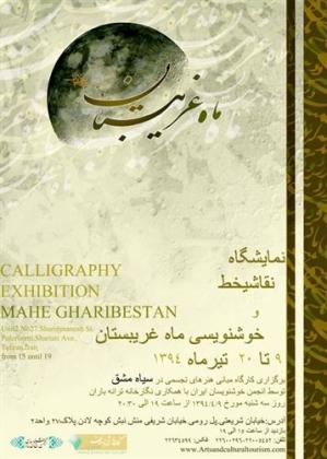 ماه غریبستان ( نمایشگاه نقاشیخط و خوشنویسی )