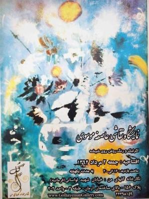 نمایشگاه نقاشی های عاصفه موسوی