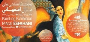نمایشگاه انفرادی نقاشی مارال اصفهانی