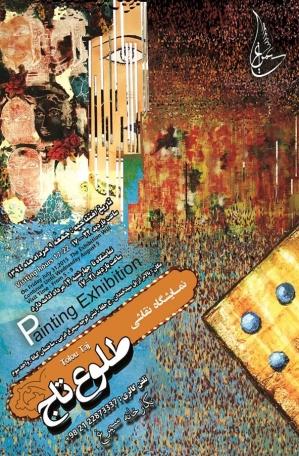 نمایشگاه نقاشی طلوع تاج
