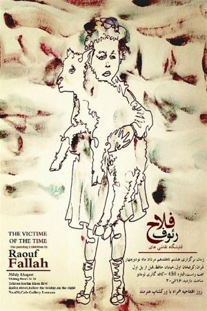 قربانی زمان (نمایشگاه نقاشی های رئوف فلاح )