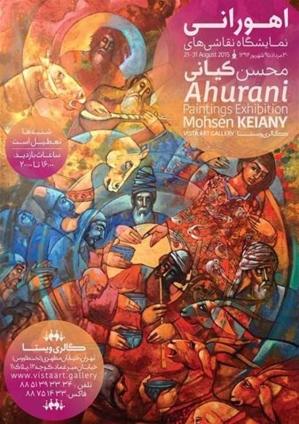 اهـورانـــی ( نمایشگاه نقاشی های محسن کیانی )