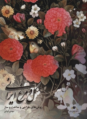 کتاب گل و مرغ ایرانی