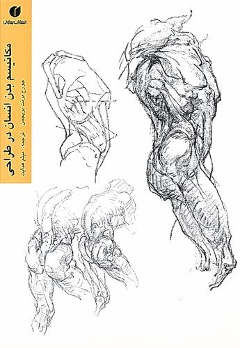 مکانیسم بدن انسان در طراحی