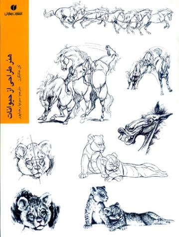 هنر طراحی از حیوانات