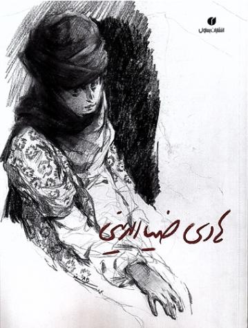 طراحی هادی ضیاءالدینی