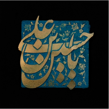 یا حسین بن علی (ع)