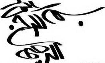 فضایل و خواص بسم الله الرحمن الرحیم