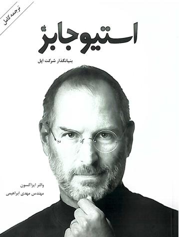 استیو جابز بنیانگذار شرکت اپل