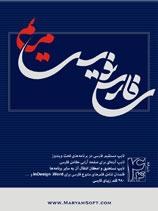 فارسی نویس مریم 4.6
