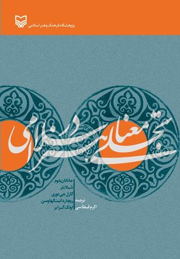 تجلى معنا در هنر اسلامى