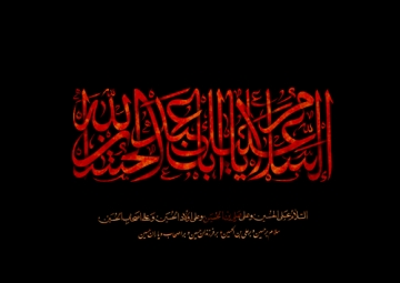 السلام علیک یا ابا عبدالله حسین (ع)