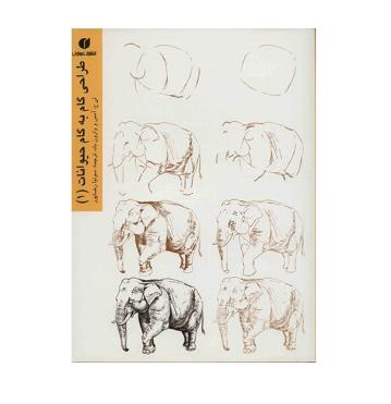 طراحی گام به گام حیوانات (1)