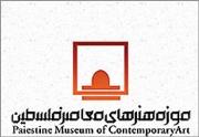 ˝غزه از نگاه کارتونیستهای دنیا˝ در موزه فلسطین